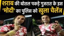 Gujarat में शराब की बोतल दिखाते BJP leader की Video Viral | वनइंडिया हिंदी