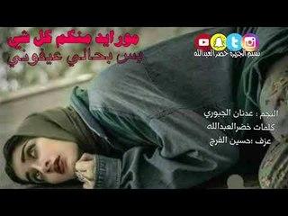 مو رايد منكم كل شي  بس بحالي عيفوني - النجم عدنان الجبوري - كلمات : خضرالعبدالله