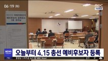 오늘부터 4.15 총선 예비후보자 등록