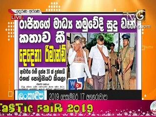 Derana Aruna 17-12-2019