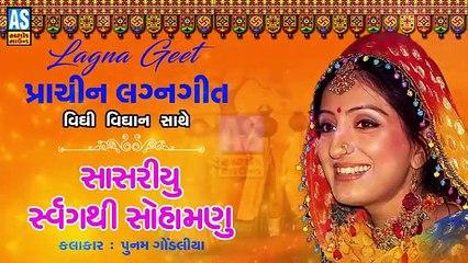 Sasariyu Svarg Thi Sohamanu || Poonam Gondaliya Lagan Geet || Prachin Lagan Geet || New Gujarati Song || Ashok Sound Rajkot