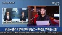 정세균 총리 지명에 여야 온도차…한국당, 연이틀 집회
