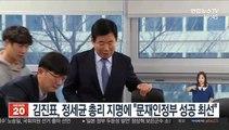 """김진표, 정세균 총리 지명에 """"문재인정부 성공 최선"""""""