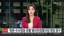 '뒷돈·수사정보 유출' 前사천경찰서장 영장 청구