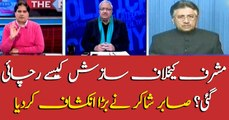 Sabir Shakir reveals conspiracy against Pervez Musharraf
