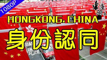 香港人對身份歸屬萬難認同 這是如今香港的現實也是一段纏繞多年的歷史 港人的歸屬感到底在何處?| 東邊西邊
