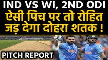 India vs West Indies, 2nd ODI :  Pitch Report of Vizag, Will Kohli-Rohit hit century|वनइंडिया हिंदी