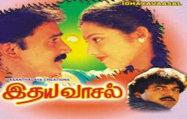 Tamil Superhit Movie|Idhaya Vaasal|Ramesh Aravind|R.Sarathkumar|Meena