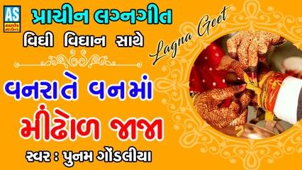 Vanrate Vanma Mindhol JaJa || Poonam Gondaliya Lagna Geet || Prachin Lagna Geet || Gujarati New Song || Ashok Sound Rajkot