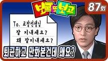 [보고 또 보고] 87회 - 일일극 사상 최고의 시청률 57.3% 드라마의 전설!
