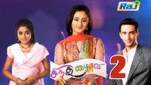 Raj Tv Serials | Raj Tv serials sindhu Bhairavi tamil