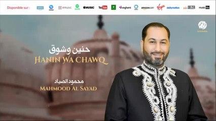 Mahmood Al Sayad - Waddooni (10) | ودوني | من أجمل أناشيد | محمود الصياد