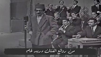 فيديو نادر للفنان الكوميدي دريد لحام و هو يغني واشرح لها