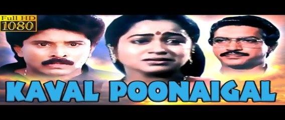 Tamil Superhit Movie|Kaaval Poonaigal|Nizhalgal Ravi|Raadhika