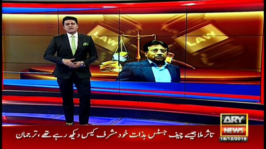 NEWS@9 |  ARYNews | 18 December 2019