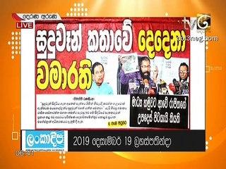 Derana Aruna 19-12-2019