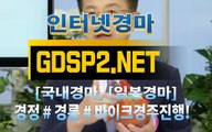인터넷경마사이트추천 ∞ GDSP 2 . NET ♥