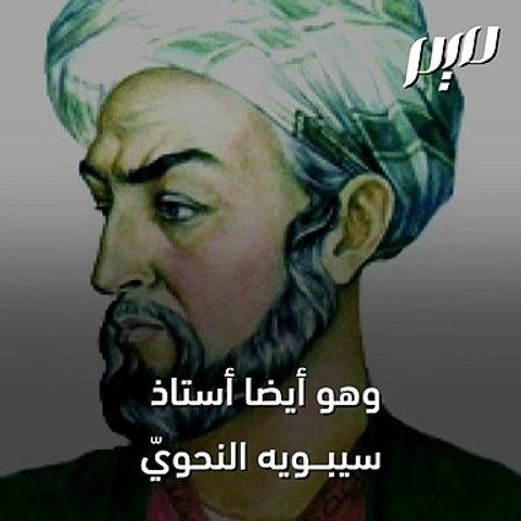 أشهر علماء اللغة العربية في التاريخ