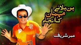 Umer Sharif New Joke - Bin Bulaye Mehmaan Ka Anjaam - Comedy