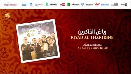 Al Mar'aashly Band - intro (1) | مذ تبدى | مجموعة المرعشلي