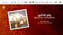 Al Mar'aashly Band - intro (1)   مذ تبدى   مجموعة المرعشلي