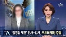 '정경심 재판' 판사-검사 충돌…재판장 14차례 제지