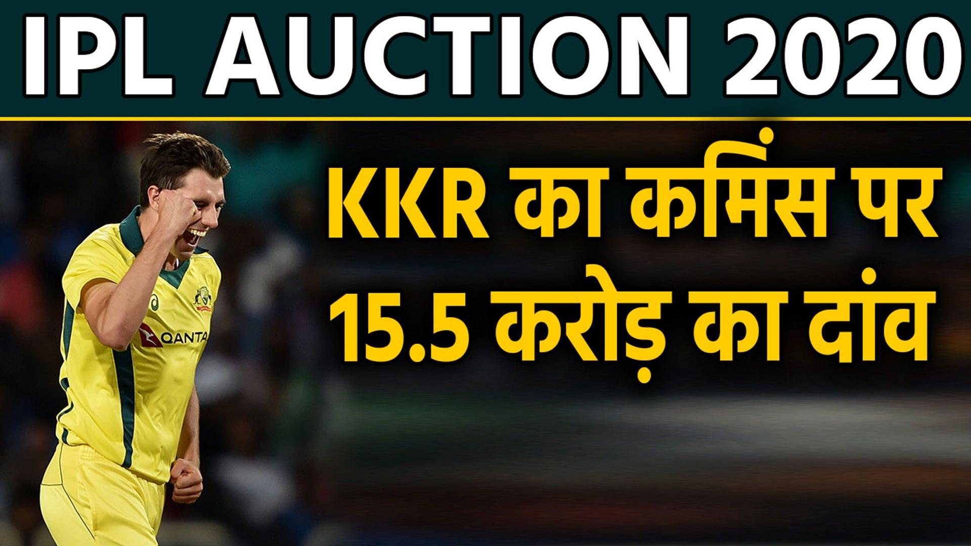 IPL Auction 2020 : Pat Cummins को KKR ने 15.5 करोड़ में खरीदा | वनइंडिया हिंदी