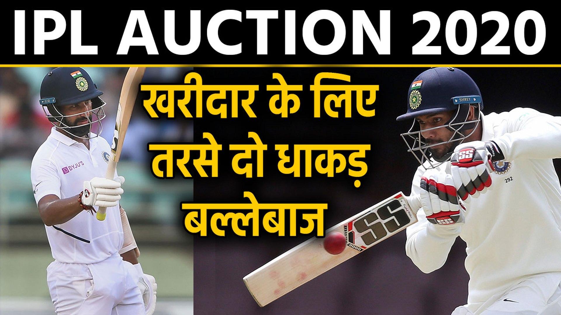 IPL Auction 2020 : Cheteshwar Pujara और Hanuma Vihari को नहीं मिले खरीदार | वनइंडिया हिंदी