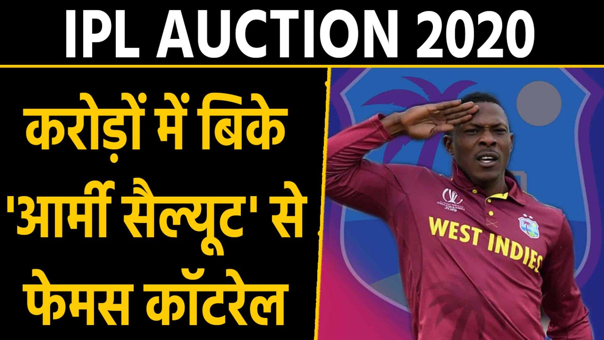 IPL Auction 2020 : Sheldon Cottrell को KXII Punjab ने करोड़ों में खरीदा | वनइंडिया हिंदी