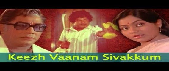 Tamil Superhit Movie|Keezh Vaanam Sivakkum|Sivaji Ganesan|Saritha