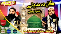 Pashto New HD Nat - Gul Da madeene Rata yadeegi by Khsuhal Ahmad and Q.Imdad Ullah