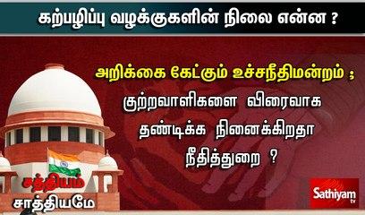 சத்தியம் சாத்தியமே : கற்பழிப்பு வழக்குகளின் நிலை என்ன ? sathiyam sathiyame |19.12.2019|