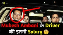 What is the salary of mukesh ambani driver ? |  and various random facts in Hindi | Amazing and Interesting facts in Hindi