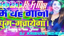 Naya saal me hariyar Ye jaan happy new year dj remix song 2020 ka Naya saal song high tech remix new year song  dj mix song by DJ Krishna Bedauliya 2020 new year dj mixing