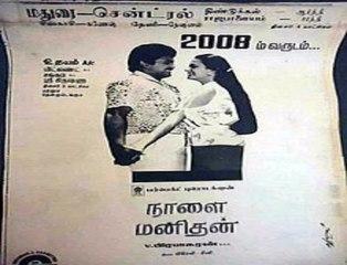 Tamil Superhit Movie|Naalai Manithan|Prabhu|Amala