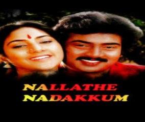 Tamil Superhit Movie|Nallathe Nadakkum|Saravanan|Kaveri