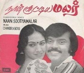 Tamil Superhit Movie|Naan Sootiya Malar|Vijayakanth|Subathra
