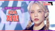 [킬포장인] ★AOA 지민★ 킬링파트 모아보기 | AOA JIMIN Killing Part Compilation