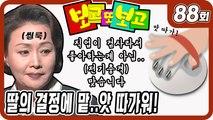 [보고 또 보고] 88회 - 일일극 사상 최고의 시청률 57.3% 드라마의 전설!
