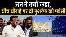 Pervez Musharraf की मौत की सजा के फैसले का विवरण Court ने किया जारी, जानिए क्या कहा |वनइंडिया हिंदी