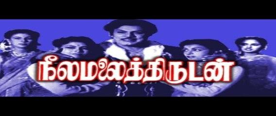 Tamil Superhit Movie|Neelamalai Thirudan|Ranjan|Anjali Devi