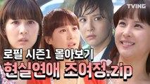 [로맨스가필요해] 99억의 여자 조여정의 연애지침서 로필 몰아보기 EP.1~16 하이라이트 (조여정, 김정훈, 최송현, 최여진, 최진혁) l In Need Of Romance1
