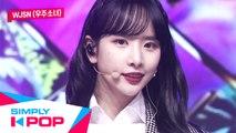 [Simply K-Pop] WJSN(우주소녀) - LIGHTS UP(야광별) + As You Wish(이루리) - Ep.393