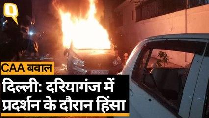 CAA: Delhi के Daryaganj में आगजनी, प्रदर्शनकारियों पर पानी की बौछार | Quint Hindi
