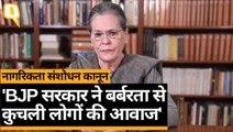 CAA पर बोलीं Sonia Gandhi-  कांग्रेस, न्याय की लड़ाई में छात्रों के साथ होकर खड़ी है | Quint Hindi