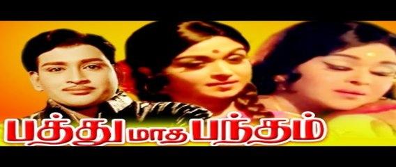 Tamil Superhit Movie|Pathu Madha Bandham|R. Muthuraman|Sarojadevi