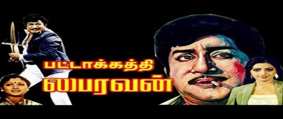 Tamil Superhit Movie|Pattakathi Bairavan|Sivaji Ganesan|Jayasudha