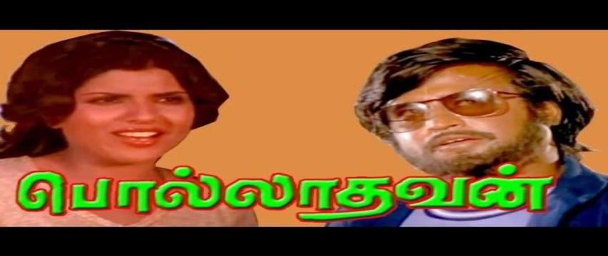 Tamil Superhit Movie|Polladhavan|Rajinikanth|Lakshmi