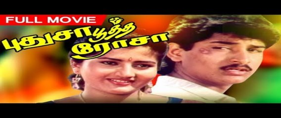 Tamil Superhit Movie|Pudhusa Pootha Roja|Nishanth|Apsara
