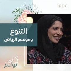 د.نورة العنبر:تنوع الفعاليات والفئات المستهدفة ميّز موسم الرياض